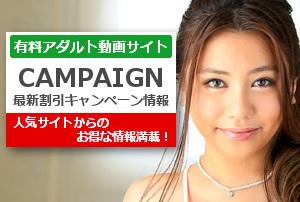【最新情報】有料アダルト動画サイトの割引キャンペーン一覧