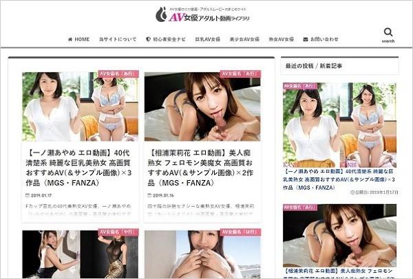 AV女優アダルト動画ライブラリ