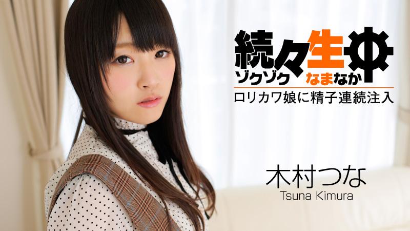 木村つなが出演している無修正動画作品3