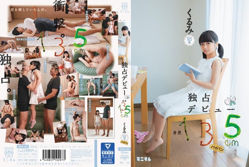 川島くるみ 表 アダルト動画作品 ジャケット画像02