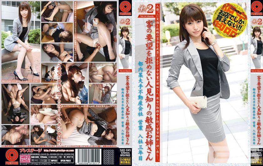 働くオンナ2 Vol.14
