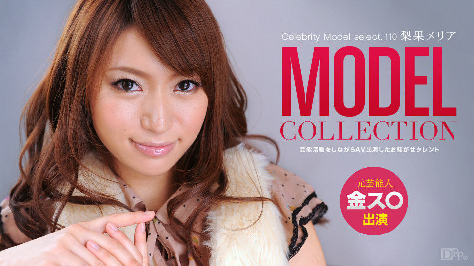 Model Collection select...110 セレブ