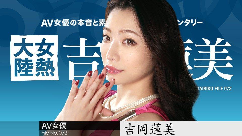 吉川蓮「おすすめのピックアップ動画作品7」