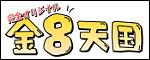 金8天国(金髪天國)